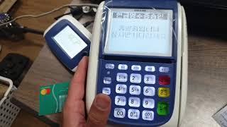카드단말기 사용법 010.7900.9412