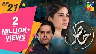 Khaas Episode #21 HUM TV Drama 11 September 2019