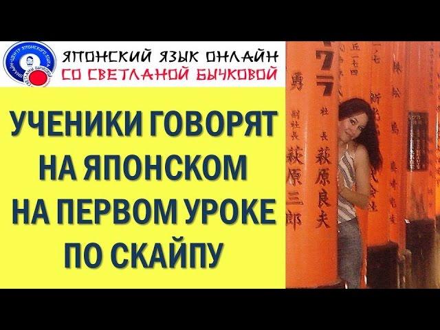 Японский язык. Ученики говорят на японском на первом уроке Светланы Бычковой по скайпу
