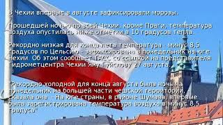 видео Погода в Чехии