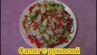 Салат с рукколой  салаты на праздничный стол быстро вкусно