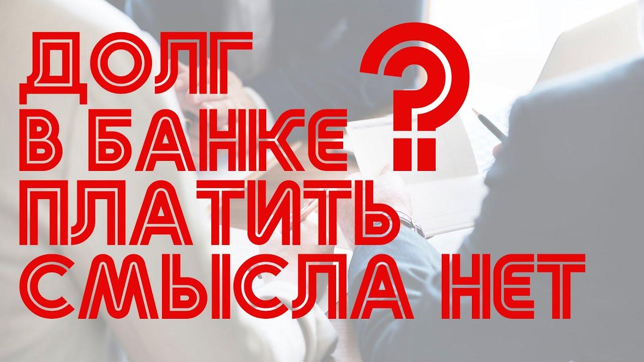 суд присудил долг по кредитукак взять в долг на теле2 50 рублей на телефон номер при минусе