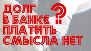 Юрист: если у вас долг в банке, то платить его смысла нет(Юрист: если у вас долг в банке, то платить его смысла нет Украинские банки не смогли настроить нормальную..., 2015-10-22T11:02:05.000Z)