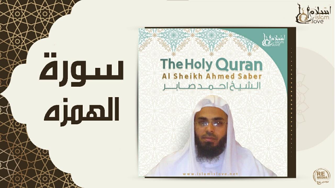 الشيخ احمد صابر -  سورة الهمزة