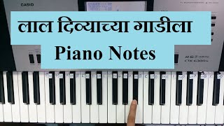 Lal Divyachya Gadila || Easy Piano Songs For Beginners || Music notes For beginners