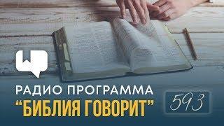 Зачем Иакову было бороться с Богом?   'Библия говорит'   593