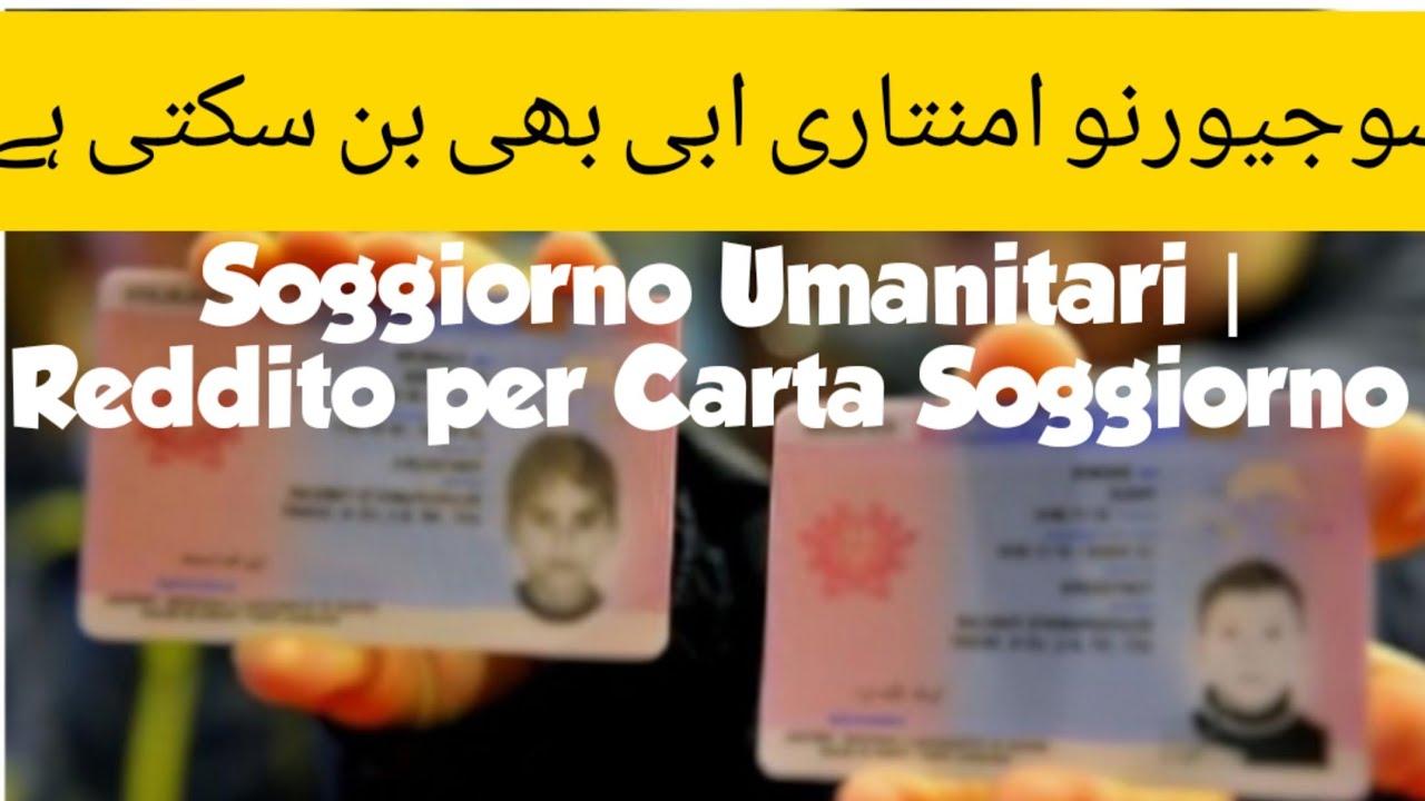 Soggiorno Umanitari | Reddito per Carta Soggiorno - YouTube