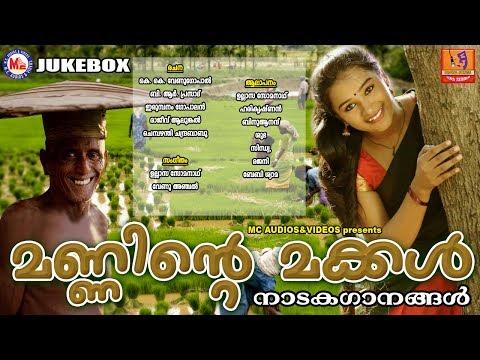 നാടകഗാനങ്ങൾ | Malayalam Drama Songs | Top Malayalam Nadakam Songs | Manninte Makkal