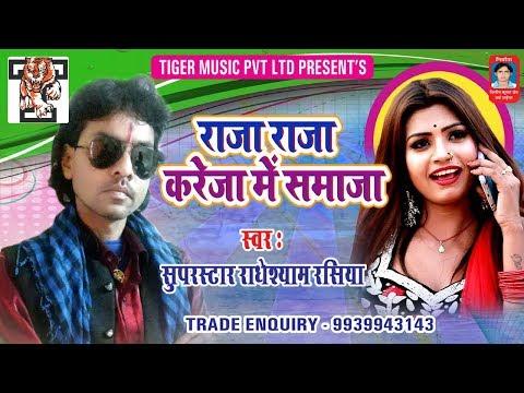 Aaja Aaja Kareja Me Samaja - Radheshyam Rasiya - 2019 Bhojpuri Viral Video - Tiger Music