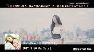 Tiara、6th ALBUM「あいすること」ダイジェスト映像