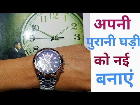 How To Remove Dust, Dirt & Scratches On Stainless Steel Watch In Few Minute || DIY Tutorial