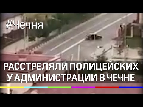 В Чечне расстреляли полицейских у администрации Кадырова