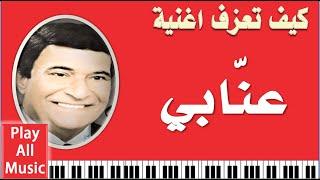 372- تعليم عزف اغنية عنابي - كارم محمود