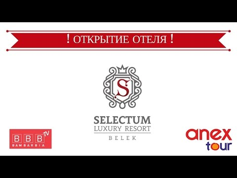 ТУРЦИЯ 2017: Открытие отеля Selectum Luxury Resort 5* (Белек) ✔