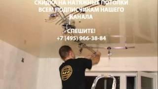 Натяжные потолки установка и монтаж(, 2014-08-02T07:50:29.000Z)