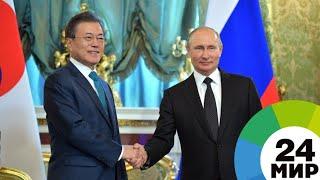 Россия и Корея договорились развивать энергетику - МИР 24