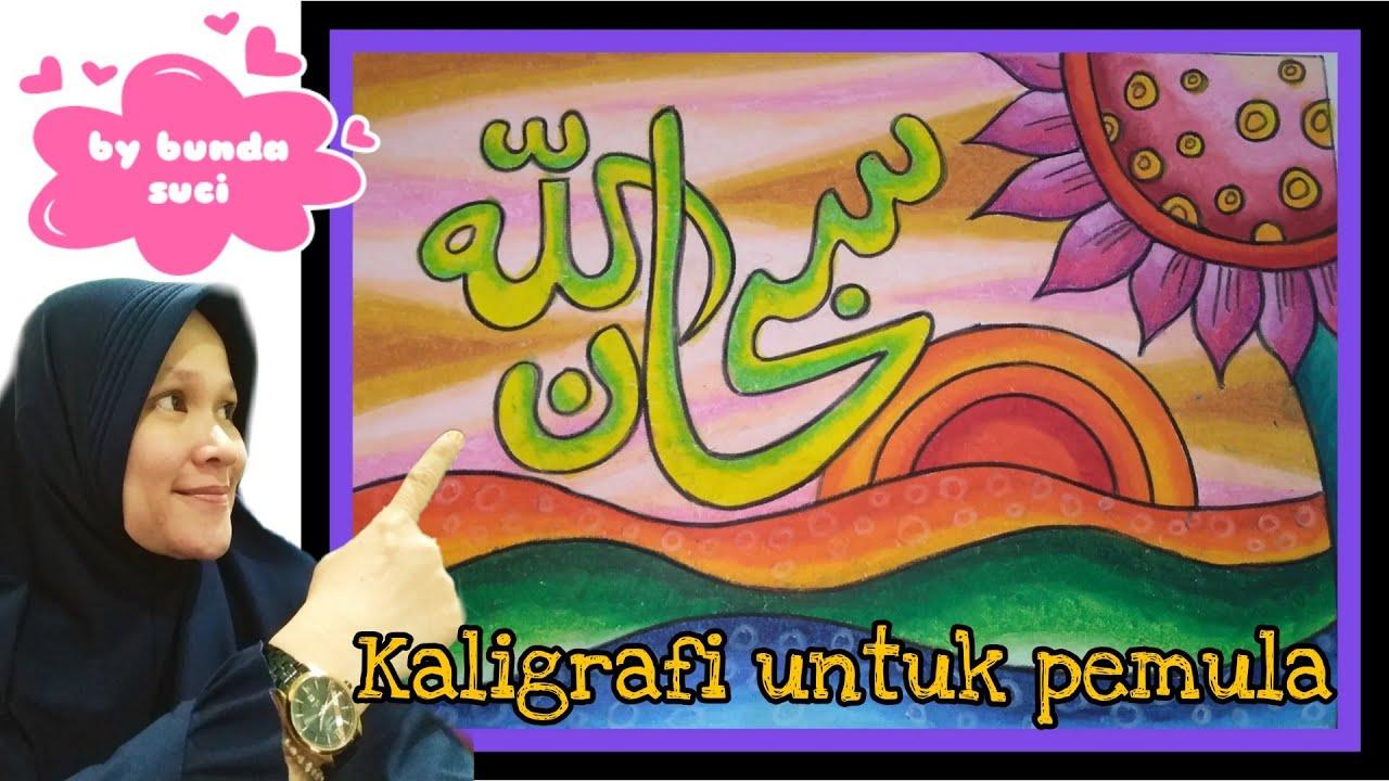 Cara Menggambar Dan Mewarnai Kaligrafi Lafadz Subhanallah Dengan Ceayon Bunda Suci Youtube