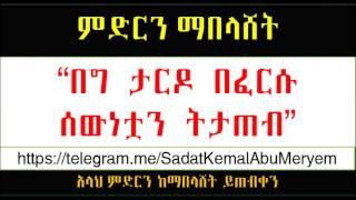 Mederene Mabelashet By Sadat Kemal Abu Meryem