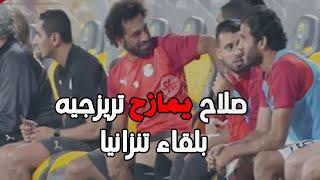 شاهد كيف مازح محمد صلاح تريزيجيه اثناء مباراة مصر و تنزانيا