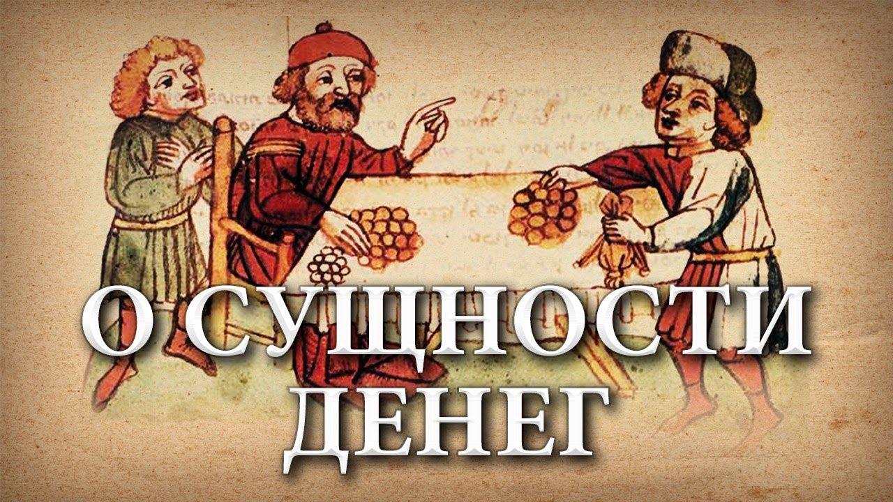 Валентин Катасонов. Как манипулируют миром финансов. От золотого рубля к биткоину
