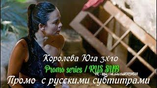 Королева Юга 3 сезон 10 серия - Промо с русскими субтитрами // Queen of the South 3x10 Promo
