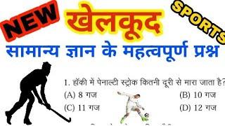 Sports very IMP 35 questions Hindi mai / sports Samanya Gyan / sports trick /sports IMP MCQs