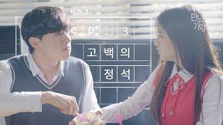 [우만나] 시즌1 Ep.3 고백의 정석 (EN)