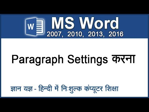 How to do Paragraph Settings In MS Word Document in Hindi - Lesson 12