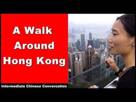 A Walk Around Hong Kong - Intermediate Chinese Conversation With Pinyin Subtitles