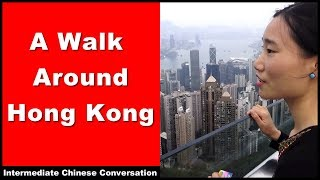 A Walk Around Hong Kong - Intermediate Chinese Conversation With Pinyin Subtitles