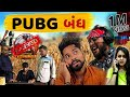 Cover image Life of a GAMER after PUBG BAN | Amdavadi Man | Before Vs After PUBG Ban | પબજી બંધ | Gujju Pubg
