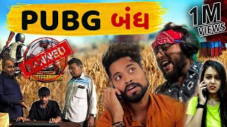 Life of a GAMER after PUBG BAN | Amdavadi Man | Before Vs After PUBG Ban | પબજી બંધ | Gujju Pubg