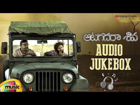 Aatagadharaa Siva Songs Jukebox   Chandra Siddarth   Vasuki Vaibhav   Latest Telugu Movie Songs