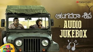Aatagadharaa Siva Songs Jukebox | Chandra Siddarth | Vasuki Vaibhav | Latest Telugu Movie Songs