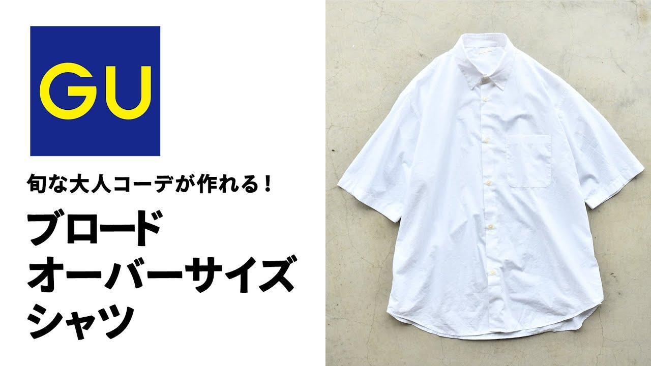 gu ブロード オーバー サイズ シャツ