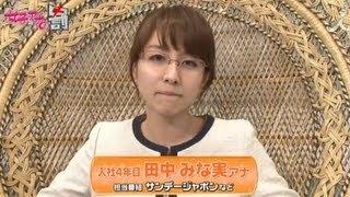 毎週月曜日深夜2:34~TBSにて放送中 「女子アナの罰」☆ YouTubeオリジ...