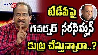 టీడీపీపై గవర్నర్ నరసింహన్ కుట్ర చేస్తున్నారా..? | Does Governor Being Anti On TDP | TV5 News