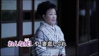 山崎洋子 - 妻恋しぐれ