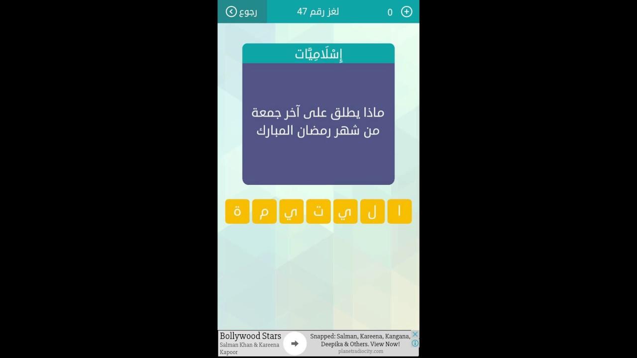 ماذا يطلق على اخر جمعة من شهر رمضان المبارك مسابقة وصلة Youtube