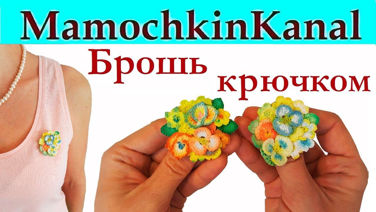 подарок на 8 марта своими руками брошь цветочная романтика крючком