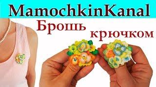 Подарок НА 8 МАРТА своими руками! Брошь Цветочная романтика крючком