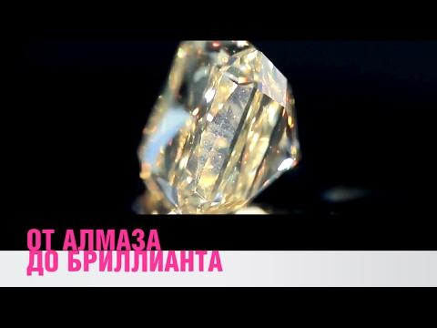 От алмаза до бриллианта