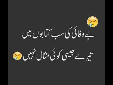 Sad Wallpaper With Quotes In Urdu New Heart Touching Urdu Sad 2 Line Poetry P 12 2 Line