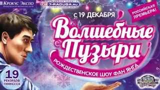 «ВОЛШЕБНЫЕ ПУЗЫРИ Фан Янга». Билет на подарок в МВЦ «Крокус Экспо»...(https://www.ticketland.ru/vystavochnye-centry/mezhdunarodnyy-vystavochnyy-centr-krokus-ekspo/volshebnye-puzyri-fan-yanga-talon-na-podarok ..., 2015-10-21T08:01:13.000Z)