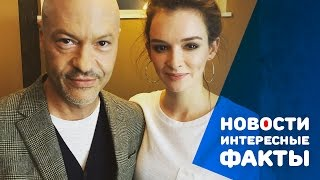 Федор Бондарчук и Паулина Андреева: теперь они вместе