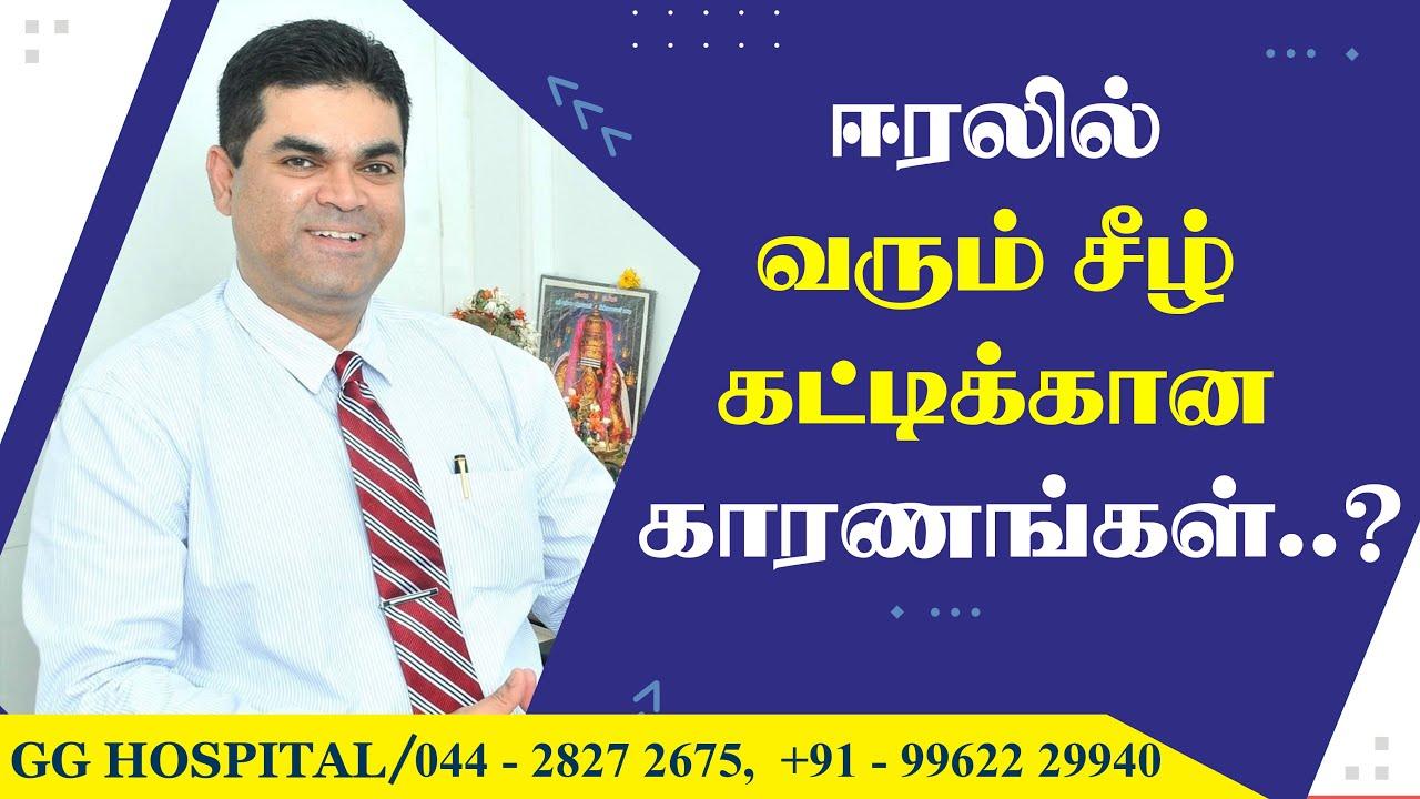 LIVER ABSCESS: SYMPTOMS AND CAUSES - GG Hospital - Dr Deepu RajKamal Selvaraj