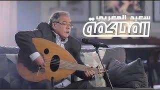 سعيد المغربي   أغنية المحاكمة .. said almaghribi