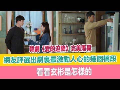 韓劇《愛的迫降》完美落幕,網友評選出劇裏最激動人心的幾個橋段,看看玄彬是怎樣打動孫藝珍!