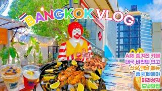 EN)  태국 방콕 일상 vlog | 힙한 ARI 카페…