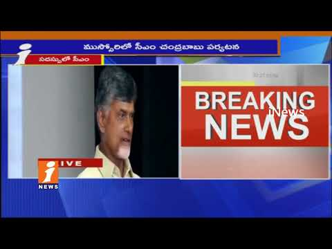 CM Chandrababu Speech At National Academy Of Administration Conference In Mussoorie| iNews